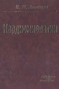 Кардиомиопатии - Амосова Е.Н. - 1999 год - 213 с.