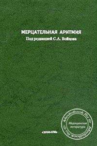 Мерцательная аритмия - Бойцов С.А. - 2001 год - 335 с.