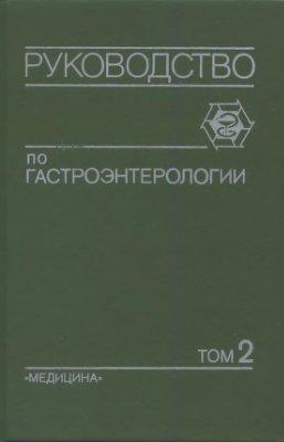 Руководство по гастроэнтерологии Том 2 - Комаров Ф.И., Гребенев А.Л. - 1995 ...