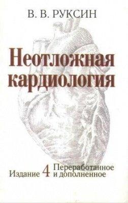 Руксин В.В. - Неотложная кардиология - 2001 год - 501 с.
