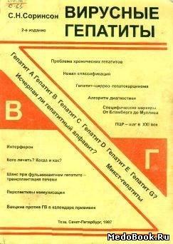 Вирусные гепатиты - Соринсон С.Н. - 1997 год
