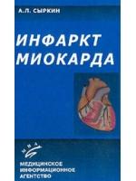 Инфаркт миокарда - Сыркин А.Л. - 2003 год - 466 c.