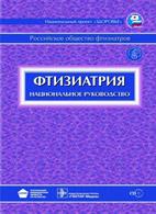 Фтизиатрия. Национальное руководство - Перельман М.И. - 2007 год - 506 с.
