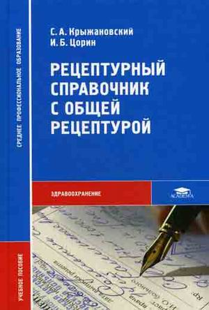 Рецептурный справочник с общей рецептурой - Крыжановский С.А. - 2008 год