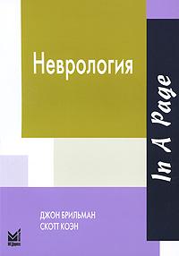 Неврология - Джон Брильман, Скотт Коэн - 2007 год - 224 с.