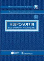 Неврология. Национальное руководство - Гусев Е. И., Коновалов А. Н., Скворц ...