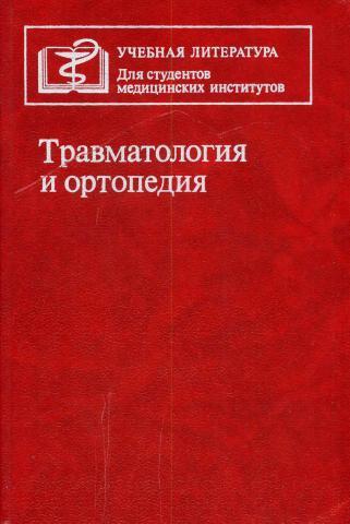 Травматология и ортопедия - Юмашев Г.С. - 1990 год - 576 с.