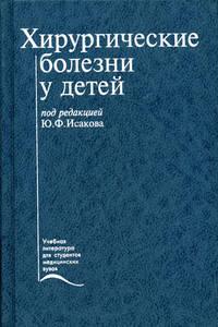 Хирургические болезни у детей - Исаков Ю.Ф., Степанов Э.А., Михельсон В.А.  ...