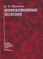 Инфекционные болезни - Шувалова Е.П. - 2005 год - 696 с.