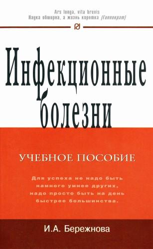 Инфекционные болезни - Бережнова И.А. - 2007 год - 321 с.