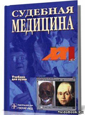 Судебная медицина - Ю.И. Пиголкин, Е.Х. Баринов, Д.В. Богомолов - 2002 год  ...