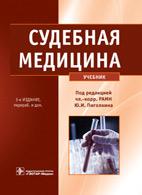 Судебная медицина - Пиголкин И.Ю. - 2012 год - 496 с.