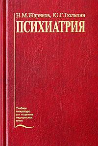 Психиатрия - Жариков Н.М., Тюльпин Ю.Г. - 2002 год - 544 с.