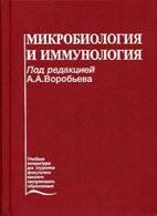 Микробиология и иммунология - Воробьев А.А. - 1999 год - 464 с.