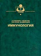 Иммунология - Воронин Е.С., Петров А.М., Серых М.М., Девришов Д.А. - 2002 г ...