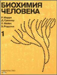 Биохимия человека: В 2-х томах - Марри Р., Греннер Д., Мейес П., Родуэлл В. ...