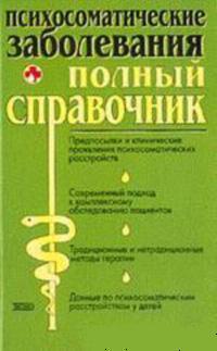 Психосоматические заболевания. Полный справочник - Ю. Ю. Елисеев - 2003 год ...