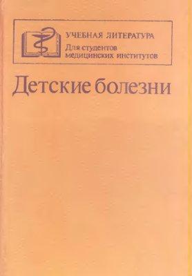 Детские болезни - Исаева Л.А. - 1987 год - 592 с.