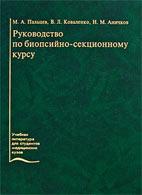 Руководство по биопсийно-секционному курсу - Пальцев М.А., Коваленко B.Л, А ...