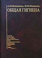 Общая гигиена - Большаков А. М., Новикова И. М. - 2002 год - 384 с.