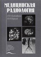 Медицинская радиология - Линденбратен Л.Д., Королюк И.П. - 2000 год - 667 с ...