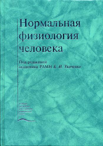 Нормальная физиология человека - Ткаченко Б.И. - 2005 год