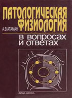 Патологическая физиология в вопросах и ответах - Атаман А.В. - 2000 год - 6 ...