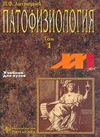 Патофизиология. В двух томах - Литвицкий П.Ф. - 2003 год