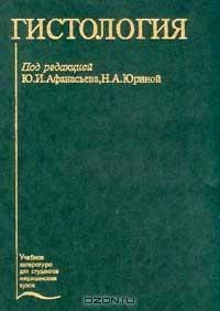 Гистология, цитология и эмбриология - Афанасьев Ю.И., Юрина Н.А., Котовский ...