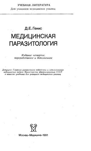 Медицинская паразитология - Генис Д.Е. - 1991 год - 240 с.