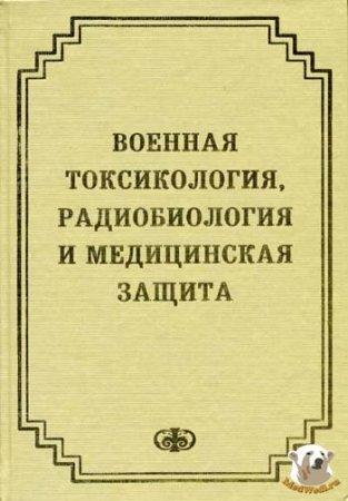 Военная токсикология, радиобиология и медицинская защита - Куценко С.А. - 2 ...