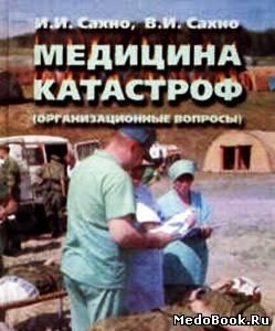 Медицина катастроф. Организационные вопросы - И.И. Сахно, В.И. Сахно - 2002 ...