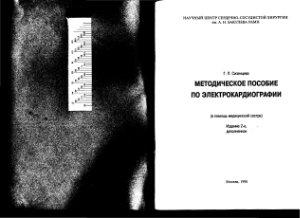 Методическое пособие по электрокардиографии - Сизенцева Г.П. - 1998 год - 6 ...