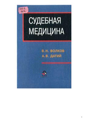 Судебная медицина - Волков В.Н., Датий А.В. - 2000 год - 639 с.