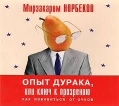 Опыт дурака, или ключ к прозрению. Как избавиться от очков - Норбеков М.С.  ...