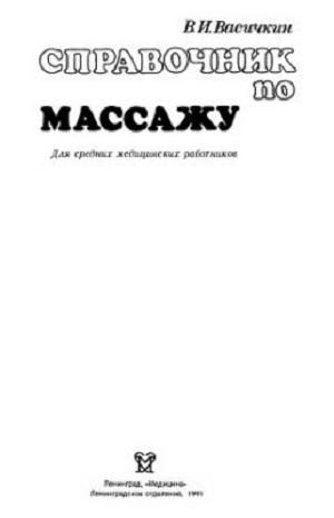 Справочник по массажу - Васичкин В.И. - 1991 год - 192 с.