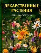 Универсальная энциклопедия лекарственных растений - Путырский И., Прохоров  ...