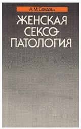 Женская сексопатология - А. М. Свядощ - 1991 год - 352 с.