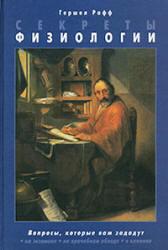 Секреты физиологии - Рафф Г. - 2001 год - 448 с.