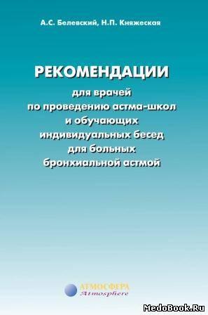 Рекомендации для врачей по проведению астма-школ и индивидуальных обучающих ...