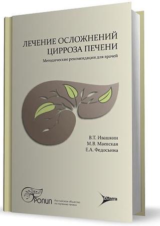 Лечение осложнений цирроза печени - Ивашкин В.Т., Маевская М.В. - 2011 год  ...