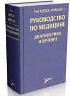 Руководство по медицине. Диагностика и лечение - Марк Х. Бирс - 2011 год -  ...