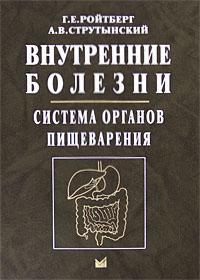Внутренние болезни. Система органов пищеварения - Г. Е. Ройтберг, А. В. Стр ...