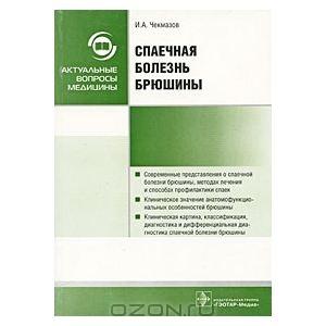 Спаечная болезнь брюшины - Чекмазов И.А. - 2008 год - 184 с.
