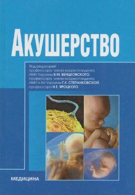 Акушерство - Б.М. Венцковский, И.Б. Венцковская, Л.Б. Гутман - 2010 год - 4 ...