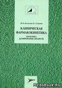 Клиническая фармакокинетика. Практика дозирования лекарств - Белоусов Ю.Б., ...