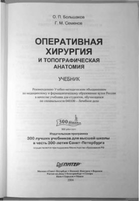 Оперативная хирургия и топографическая анатомия - Большаков О.П., Семенов Г ...