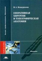 Оперативная хирургия и топографическая анатомия - Мещерякова М.А. - 2005 го ...