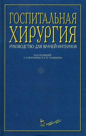 Госпитальная хирургия: руководство для врачей-интернов - Бисенков Л.Н., Тро ...