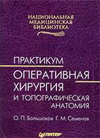 Оперативная хирургия и топографическая анатомия (практикум) - Большаков О.П ...